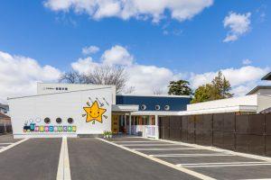 星の子 保育園