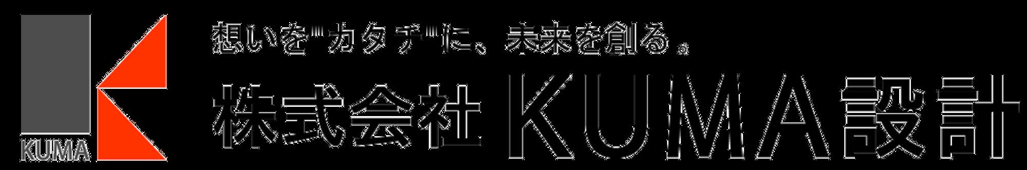 株式会社 KUMA設計